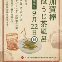 贅沢に!・・・金沢市内の公衆浴場で加賀棒ほうじ茶のお風呂に入れます。・・・明日22日、石川県公衆浴場組合のイベントです。