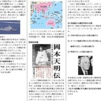 家系譜新聞 特集:国難のときを考える