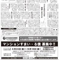 集合住宅管理新聞「アメニティ」8月5日号を発行しました!
