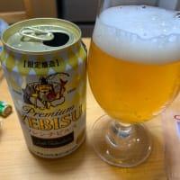エビスビール、フレンチピルス 美味い!