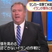 「タンカー攻撃はイランに責任がある」by ポンペオ米国務長官