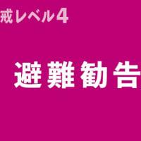 "【nhk news web】    10月21日21:19分、""""栃木 佐野市 豊代町3世帯に避難勧告"""""