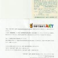 新規当選 茶道資料館招待券ペア/京都で遊ぼうART