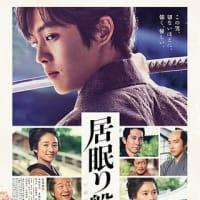 「居眠り磐音」(2019 松竹=日テレ)