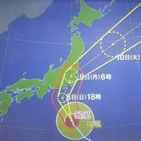 台風15号関東に接近上陸の恐れ