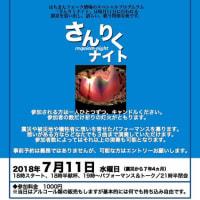7月11日(水)さんりくナイト