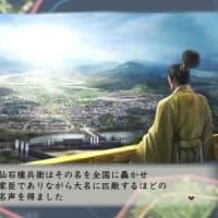 「戦国立志伝」を仙石権兵衛でおんぶにだっこプレイ!