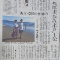 古賀市の「古賀の魅力 PR名刺」と言う記事が2018.12.4日の読売新聞の夕刊に