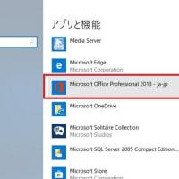[Windows10]MS Officeの調子が悪いときの対処方法(修復の仕方)