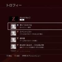 PS4ゲーム『WORLDWARZ(ワールド・ウォーZ)』クリアしました。(繰り返し何度もプレイしてレベル上げに楽しみを抱ける人向け)
