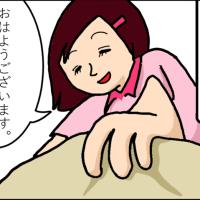 寝たきり者の声