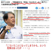 """京アニ社長の責任?セキュリティを解除し、妄想犯を招き入れた?""""妄想犯"""" 天国、ニッポン!"""