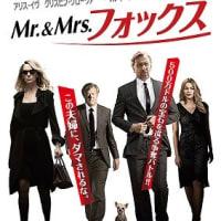 「Mr.&Mrs.フォックス」、痛快アクションエンターテインメント!