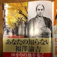 週刊現代「あなたの知らない福澤諭吉」