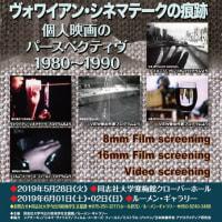 映像ネットワークVIEWの時代、京都上映2019.6.1&2