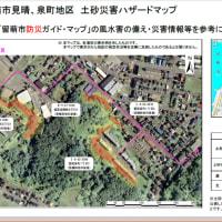 土砂災害警戒区域対象に防災訓練。北海道 留萌市 見晴町、平和台、泉町