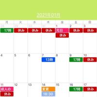1月診療カレンダー 井手歯科医院