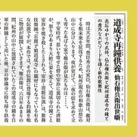 令和元年(2019)11月 (4〜10)第十二回 永楽館歌舞伎