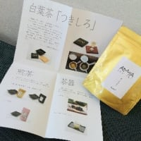 """安間製茶""""Gold : 特上深蒸煎茶"""""""