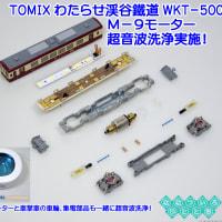 ◆鉄道模型、わたらせ渓谷鐵道M-9モーター超音波洗浄実施!