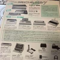 「三洋電機のMSXカタログNo.1」もありました。