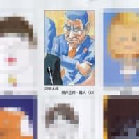 週刊朝日「山藤章二の似顔絵塾」掲載!!(河野太郎議員)