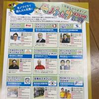 モノふぇすキャラバン2019