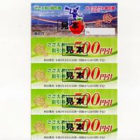 Q「訪問美容で使えますか?」_2021年(令和3年)「飯田市ささえあい割引券」についての情報