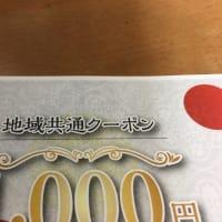 地域共通クーポン【GOTOトラベル事業】