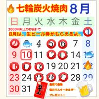 ⭐8月 イベント 定休日の告示