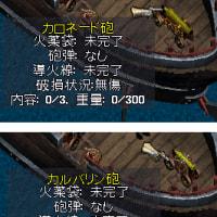 カルバリン砲とカロネード砲