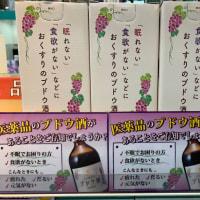 薬局でしか買えない『ワイン』(日本薬局方ブドウ酒)をご存知ですか?