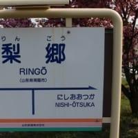 山形鉄道 梨郷駅