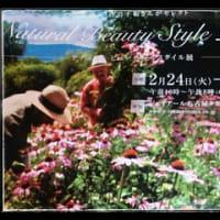 再び!名古屋高島屋・ナチュラルビューティースタイル展が始まります!