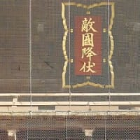 2021年10月@九州:福岡市美術館、街歩き