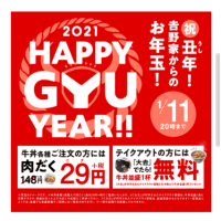 吉野家「2021HAPPY GYU YEAR」キャンペーン