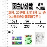 [う山雄一先生の分数]【分数750問目】算数・数学天才問題[2019年8月13日]Fraction