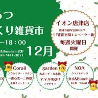 12月イベント出店のお知らせ