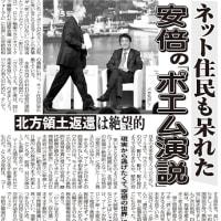 安倍首相の緊急事態宣言記者会見、ポエムでは進次郎に負けん!でも、失敗して最悪の事態になっても絶対辞めない!(←ここだけ本気)