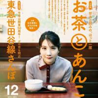 第2特集は「東急世田谷線さんぽ」【散歩の達人 12月号】