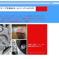 三菱ジープ互助会ホームページについてのご案内