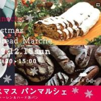 『黄金町クリスマスパンマルシェ』に出店します(*^▽^*)横浜の美味しいパン かもめパンです!
