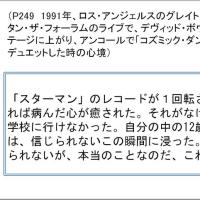 代官山蔦屋『お騒がせモリッシーの人生講座』イベントレポート(2)~モリッシー自伝抜粋