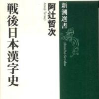 阿辻哲次さん『戦後日本漢字史』