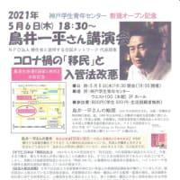 5/6  鳥井一平さん講演会 ~コロナ禍の「移民」と入管法改悪~