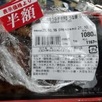 本日スーパーフレスコ駒川店へ送ったメール。本日買ったうな重ハーフ。奈良漬けが入っていなかった。ミスなのか入れなくなったのか。