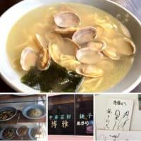 中華菜館 博雅のあさり潮ラーメン@銚子