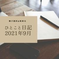 ひとこと日記2021年9月