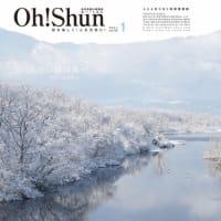 月刊Oh!shun1月号発行☀︎