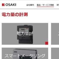 要注意! 「デジタル式電気メーター = スマートメーター」 は誤りだった!
